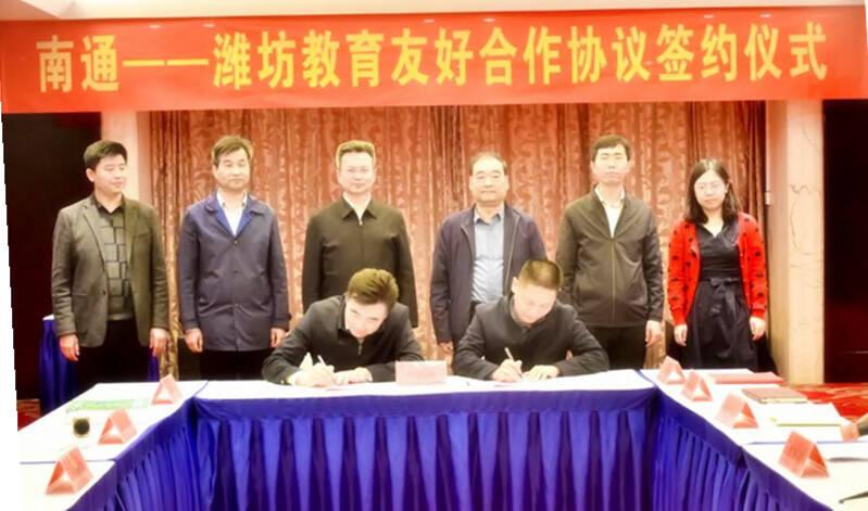 潍坊南通两市签约建立教育友好合作交流机制