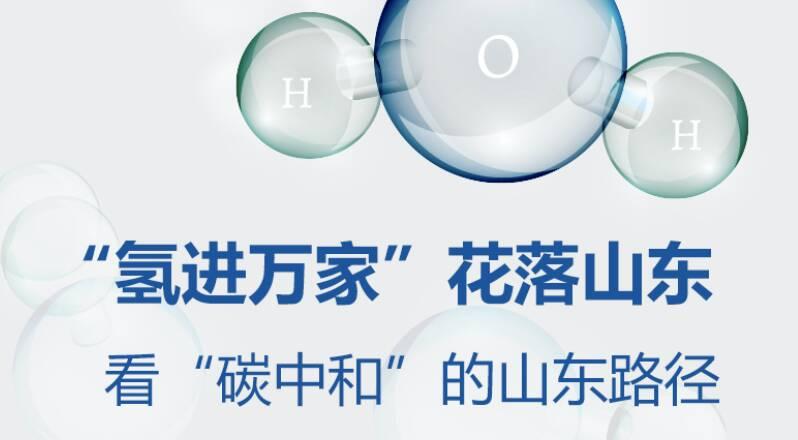 """""""氢进万家""""花落山东:看""""碳中和""""的山东路径"""