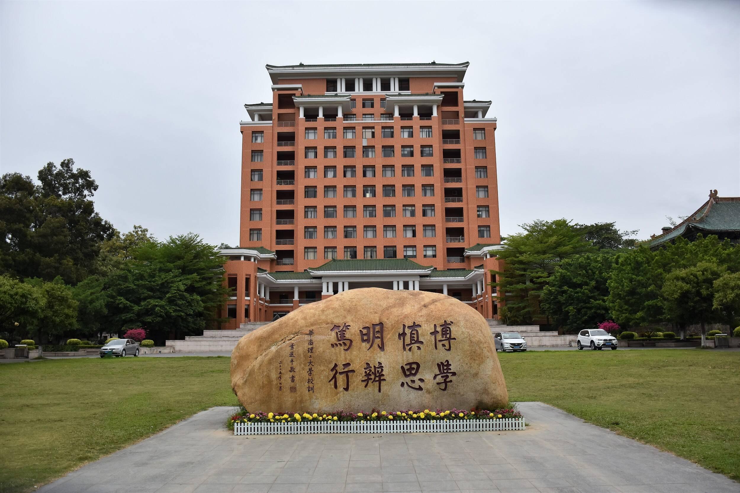 4月17日起报名!华南理工大学今年首次在鲁综招 计划招生58人