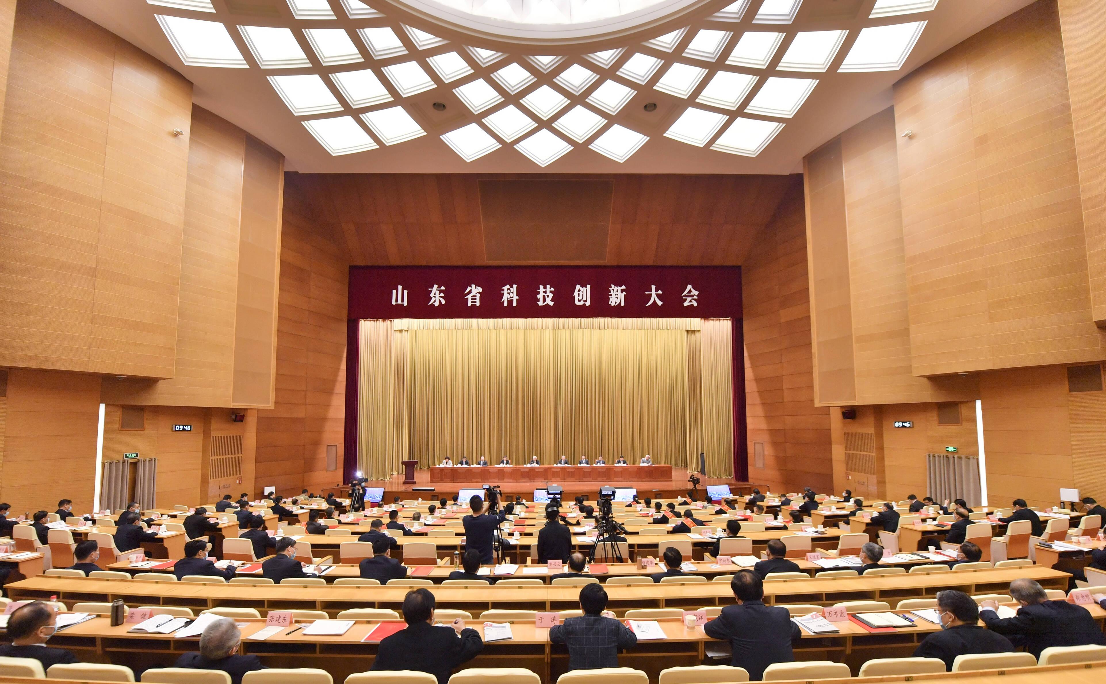 V观时政|山东省科技创新大会召开 273个项目(人选)获表彰