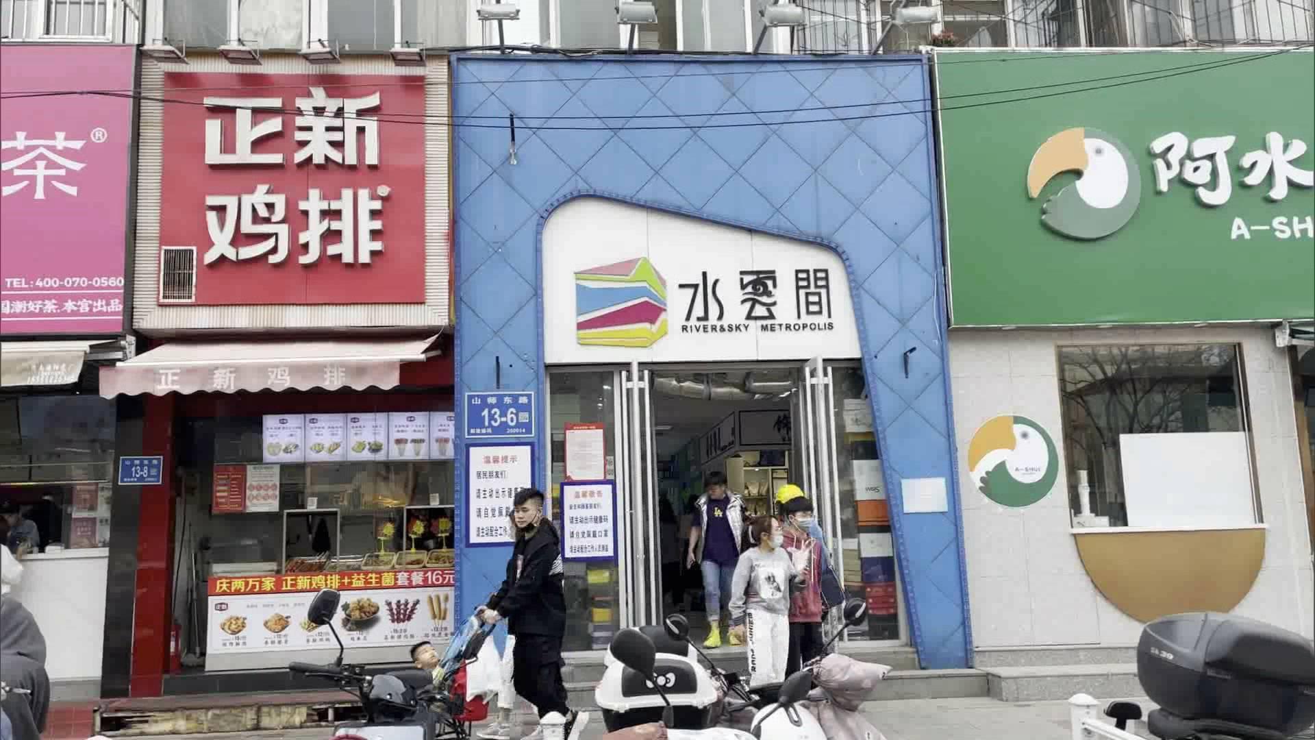 171秒|淄博、济南等地存在化妆品标签内容不全问题 济南山师东路一化妆品店违规产品已被查封