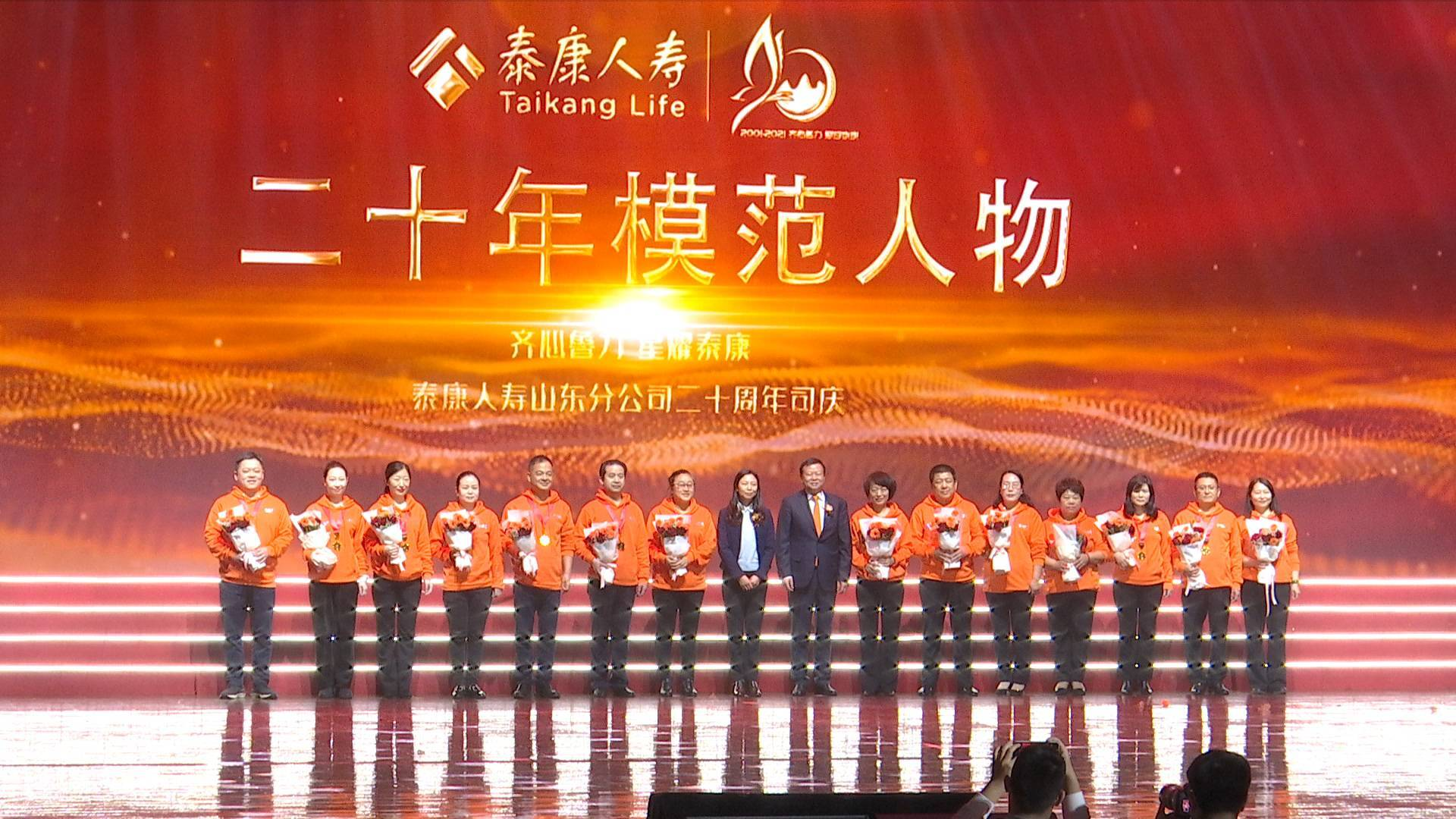 做大健康事业合伙人 泰康人寿山东分公司举办二十年庆典大会