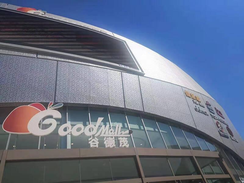 10万平方米谷德茂开业 潍坊高新区再添地标新商圈