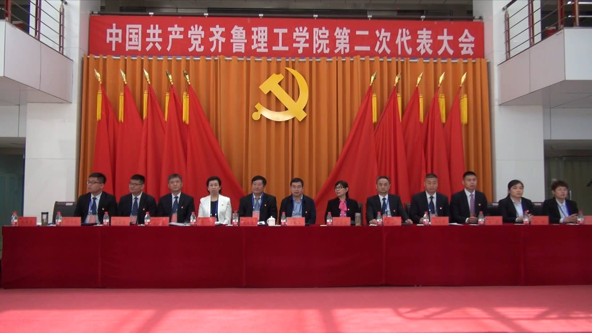 中国共产党齐鲁理工学院第二次代表大会在济召开