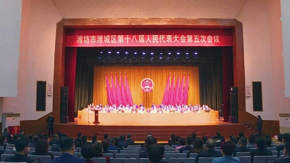 潍坊市潍城区第十八届人民代表大会第五次会议胜利闭幕