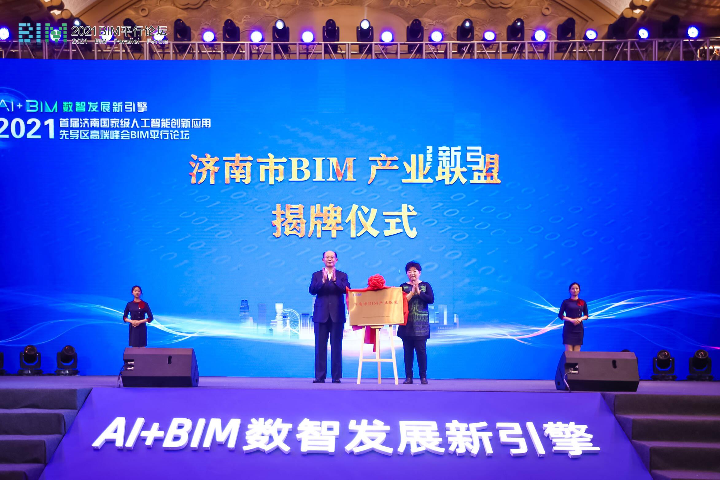 """""""五个一""""再创济南数字孪生新模式 !""""AI+BIM数智发展新引擎""""主题论坛在济南举行"""