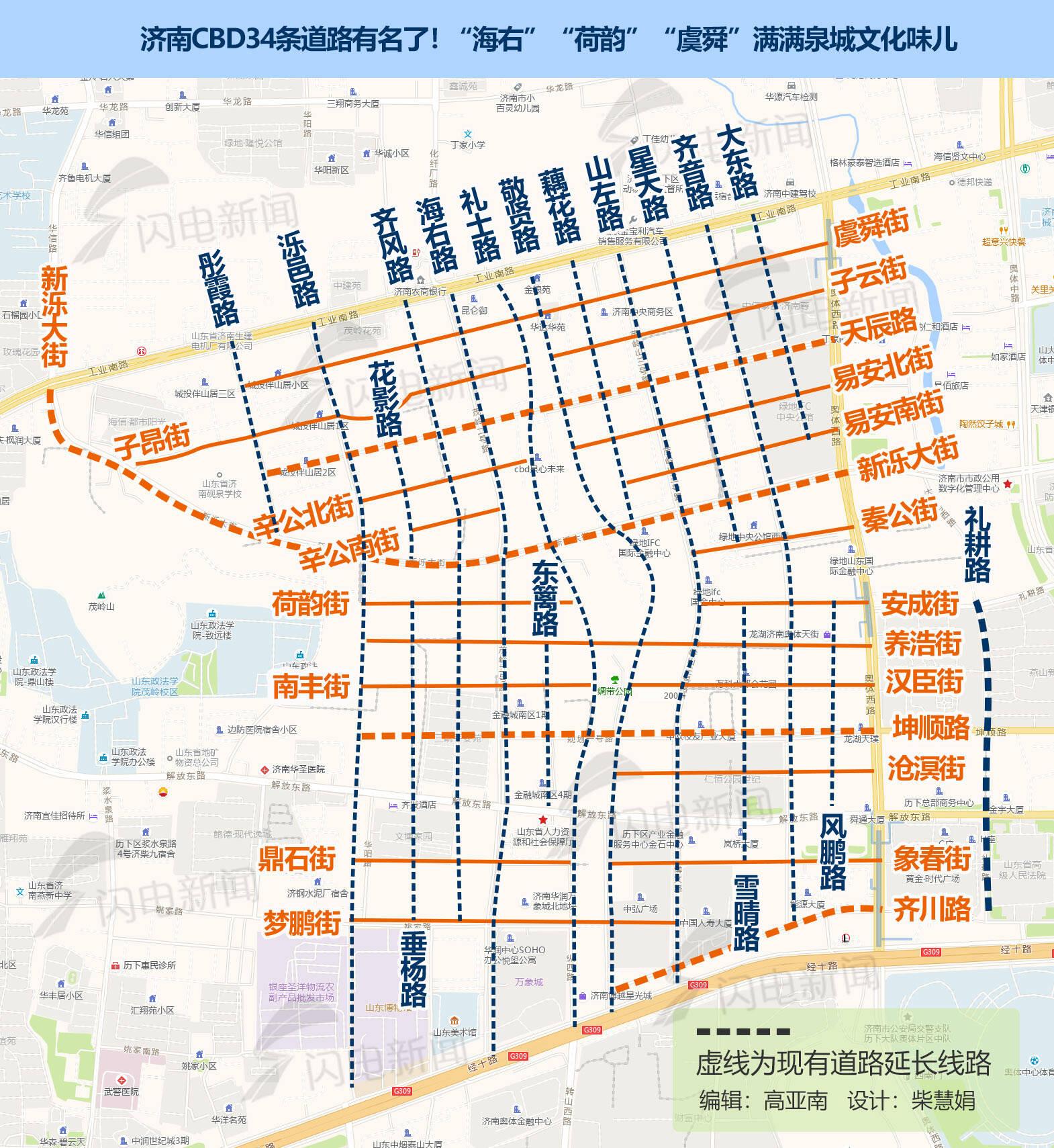"""""""海右""""""""荷韵""""……济南中央商务区34条道路名字公示!你还满意吗?(附详细线路图)"""