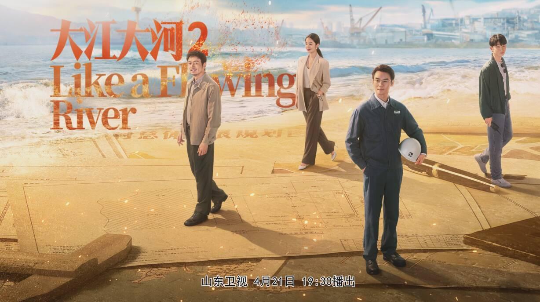 《大江大河2》今晚登陆山东卫视 众主创将做客《花漾剧客厅》