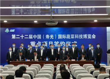 寿光菜博会集中签约15个重点项目 一季度共签约项目38个总投资150.8亿元