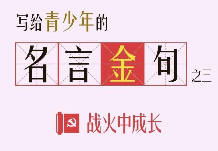 写给青少年的党史|重温峥嵘岁月!学党史Get名言金句③战火中成长