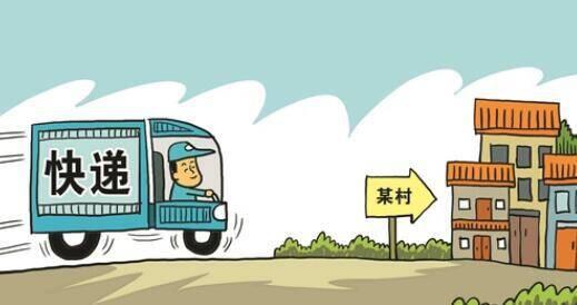 """财看闪电丨济宁、滨州等地""""快递进村""""模式全省推广 山东已有1.7万个村服务点"""