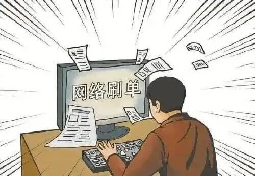 所有刷单都是骗局!淄博又有人被骗 损失1万多