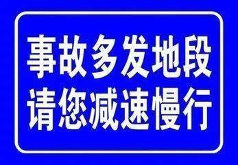 权威发布丨4月份山东哪里事故多发  济南、枣庄、东营这几条路排名前三