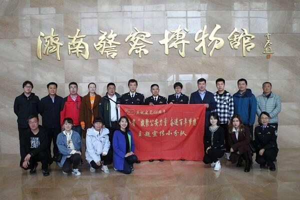 """山东""""凝聚公安力量  奋进百年梦想"""" 主题宣传活动今天在济南举行"""