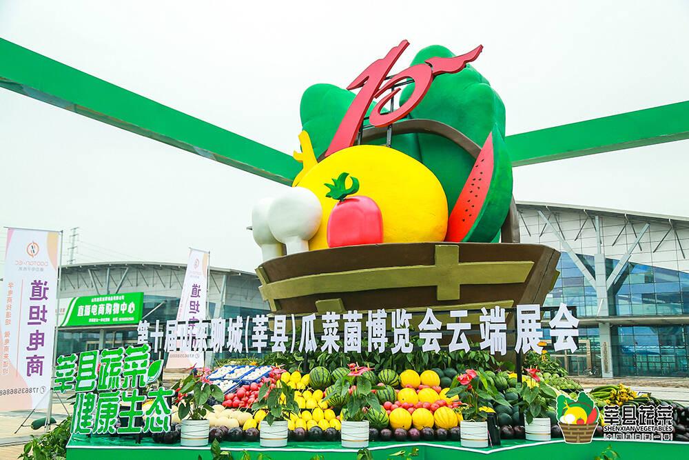 第十届山东聊城(莘县)瓜菜菌博览会云端展会今日开幕
