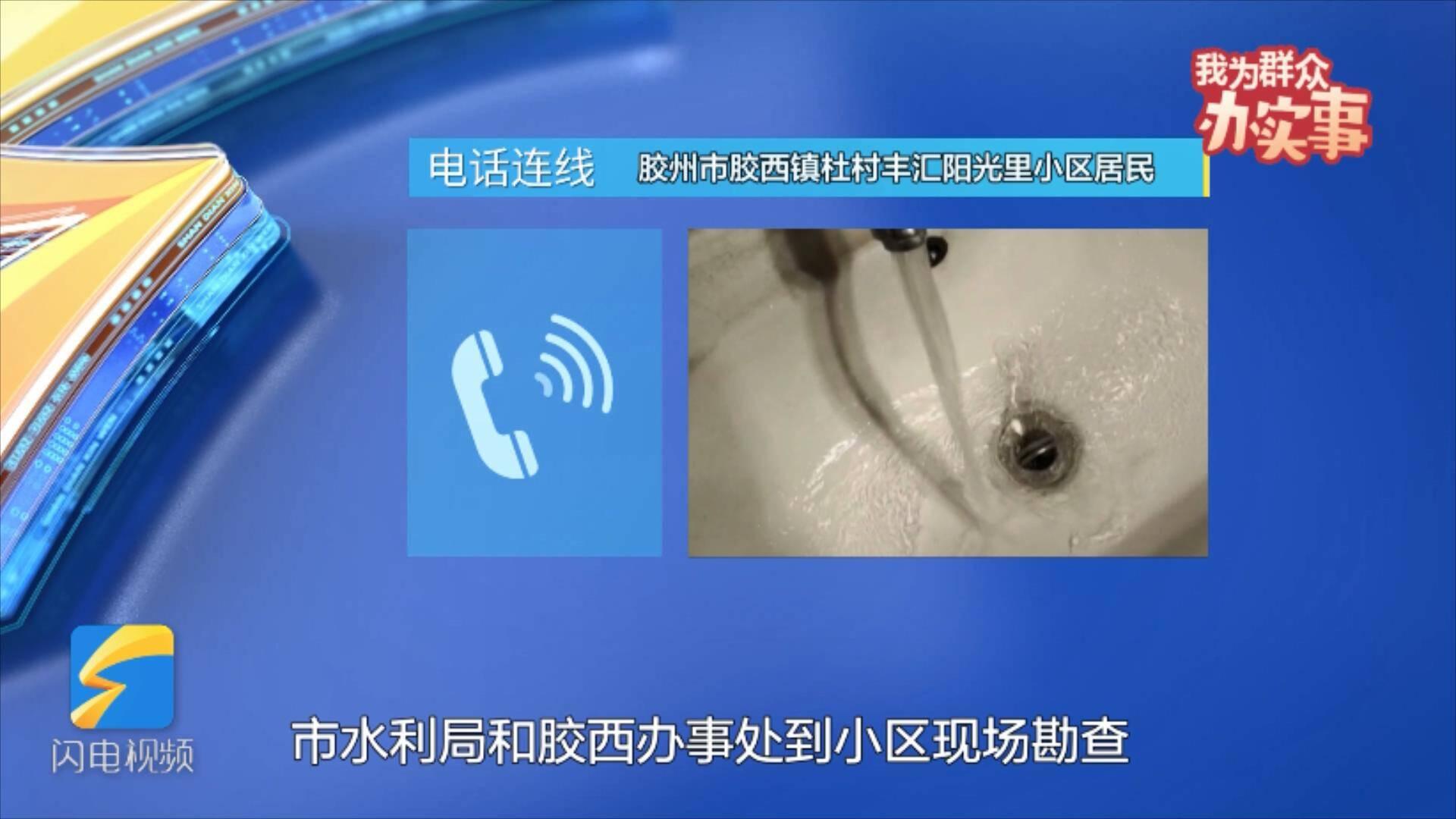 网络问政丨我为群众办实事:小区供水断断续续怎么办?胶州市:马上就办!已实现24小时供水