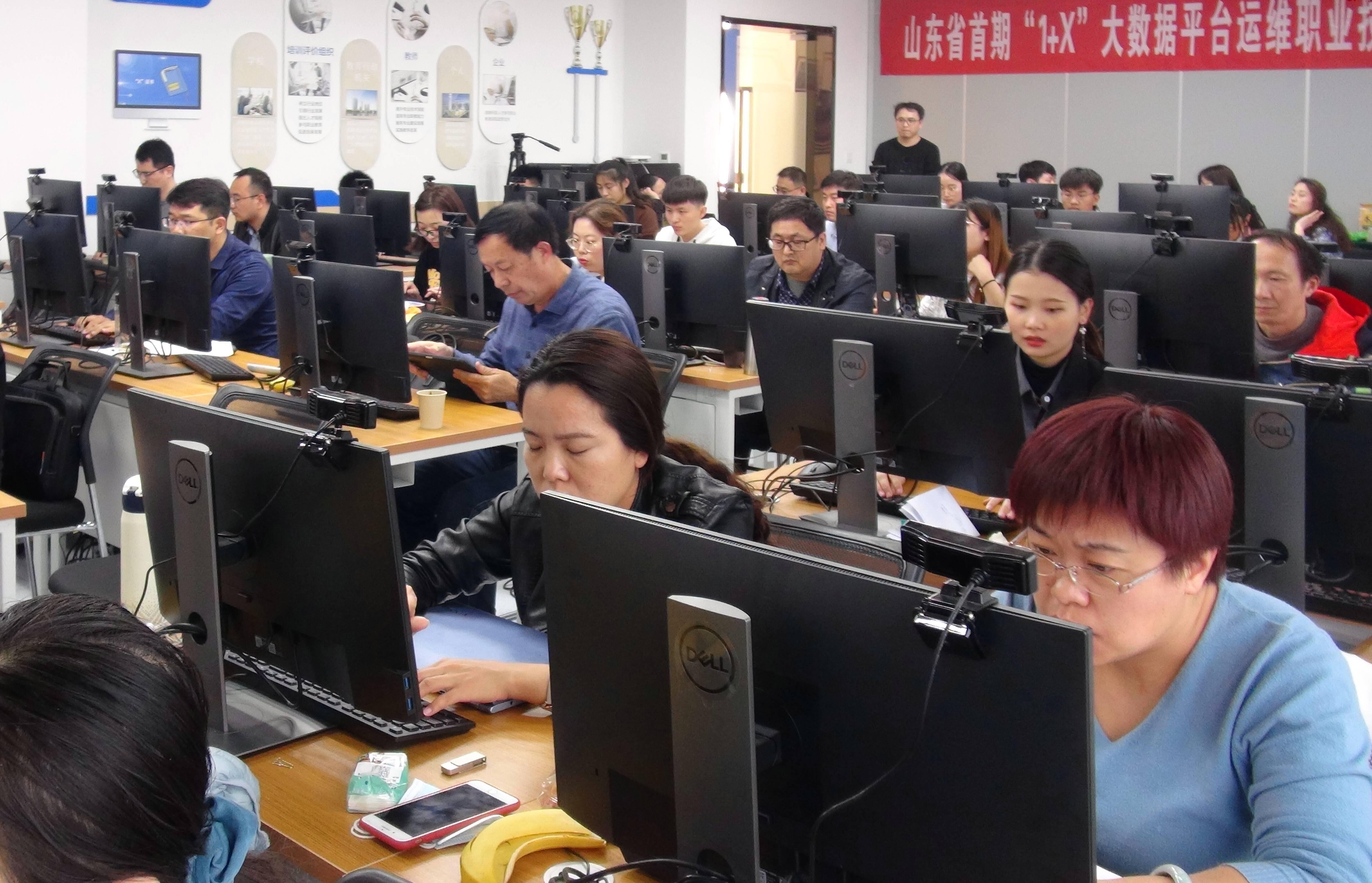 """山东省首期""""1+X""""大数据平台运维职业技能等级(初级)师资培训圆满结束"""