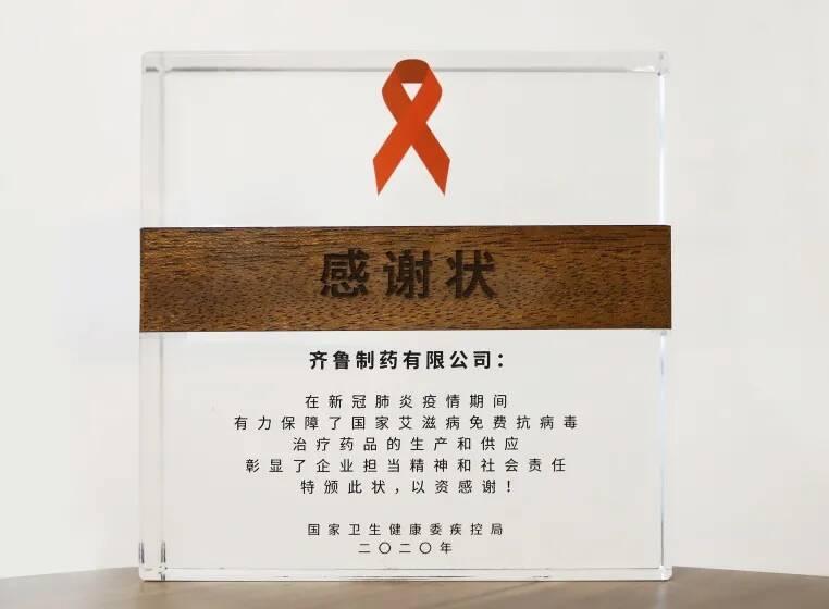国家卫健委点赞齐鲁制药:彰显企业担当精神和社会责任