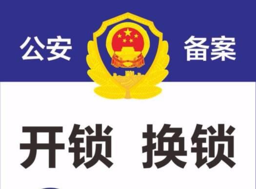 公安已备案!聊城茌平城区这些开锁企业可以放心联系使用
