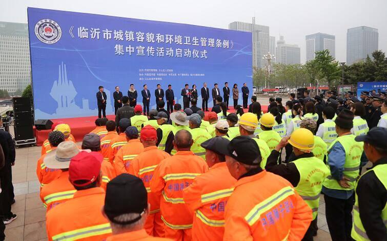 35秒|《临沂市城镇容貌和环境卫生管理条例》集中宣传活动启动仪式举行