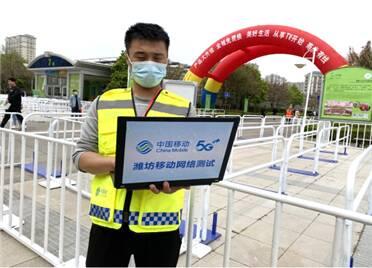 潍坊移动圆满完成第二十二届中国(寿光)国际蔬菜科技博览会开幕式通信保障工作