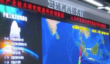 齐鲁卫星发射升空 山东有了自主可控的商业卫星