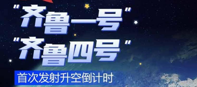 """齐鲁卫星发射倒计时!""""齐鲁一号""""""""齐鲁四号""""即将升空"""