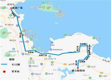 5月1日起威海公交開通K112、崮山內循環 優化調整107、112路線