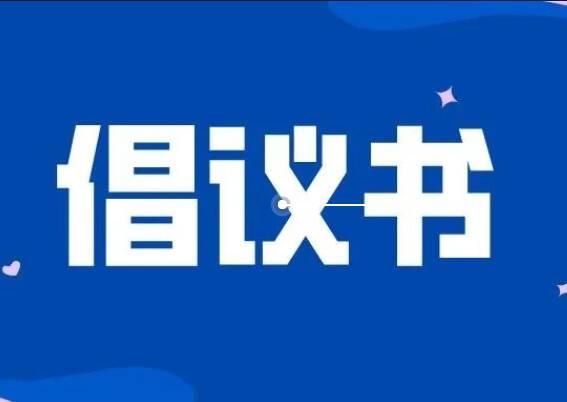 聊城东阿发文:不要蓄意剪辑制作低俗婚闹视频在网上传播