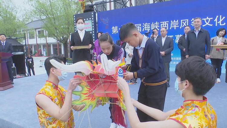 40秒 第14届海峡两岸风筝文化交流活动在潍坊开幕