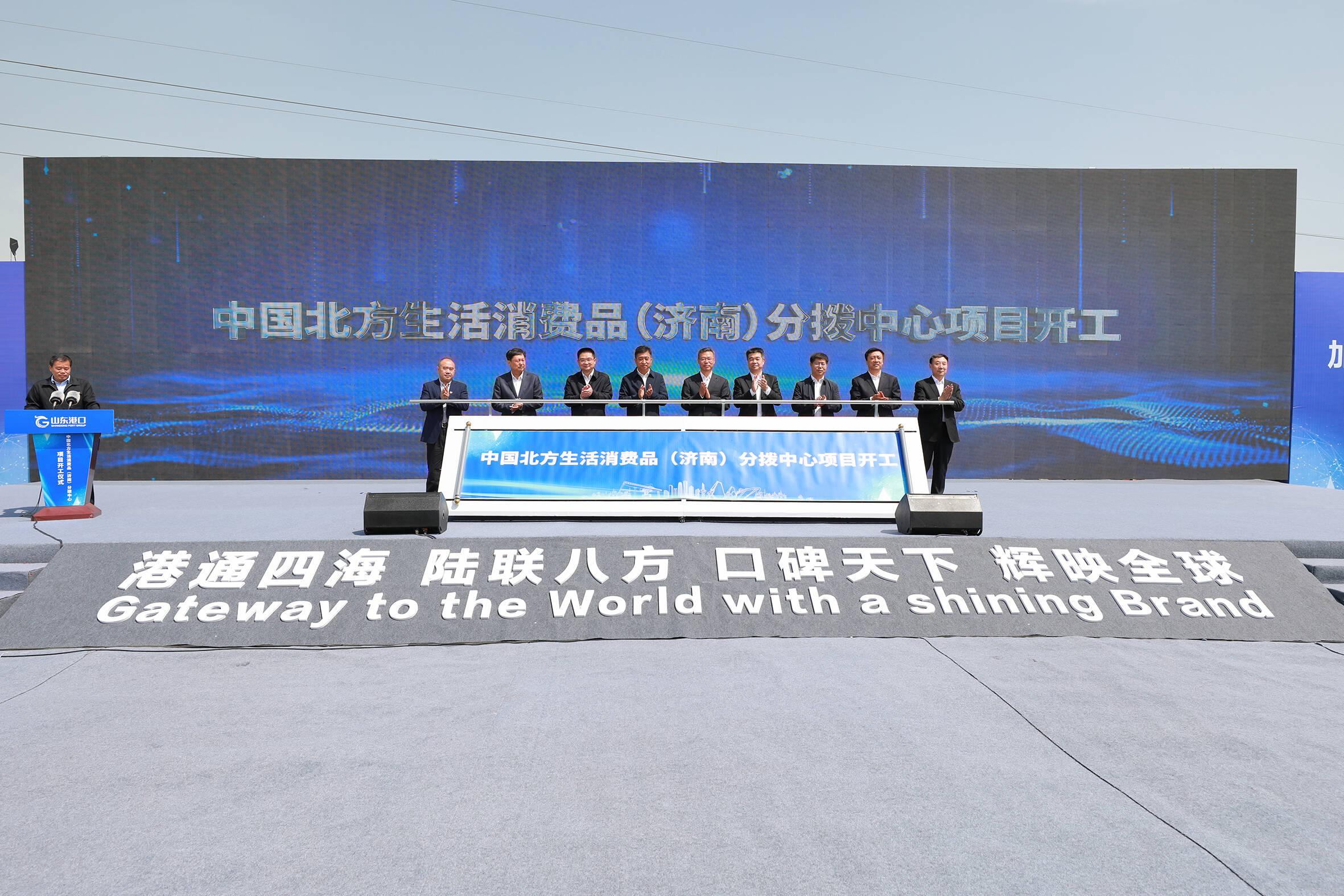 山东港口中国北方生活消费品(济南)分拨中心项目正式开工