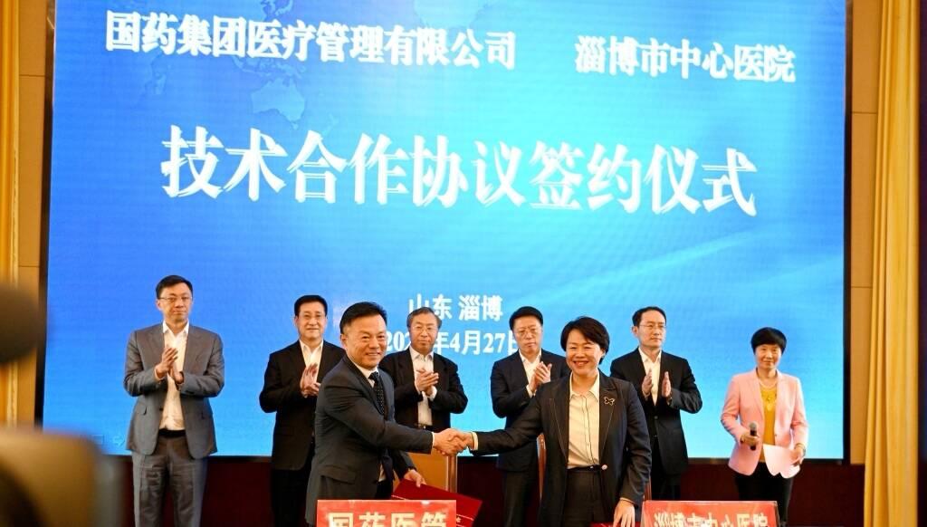 淄博市与国药集团举行座谈会并签订战略合作协议