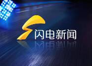 山东省煤田地质局第二勘探队织密织紧监督网 保障项目稳推进