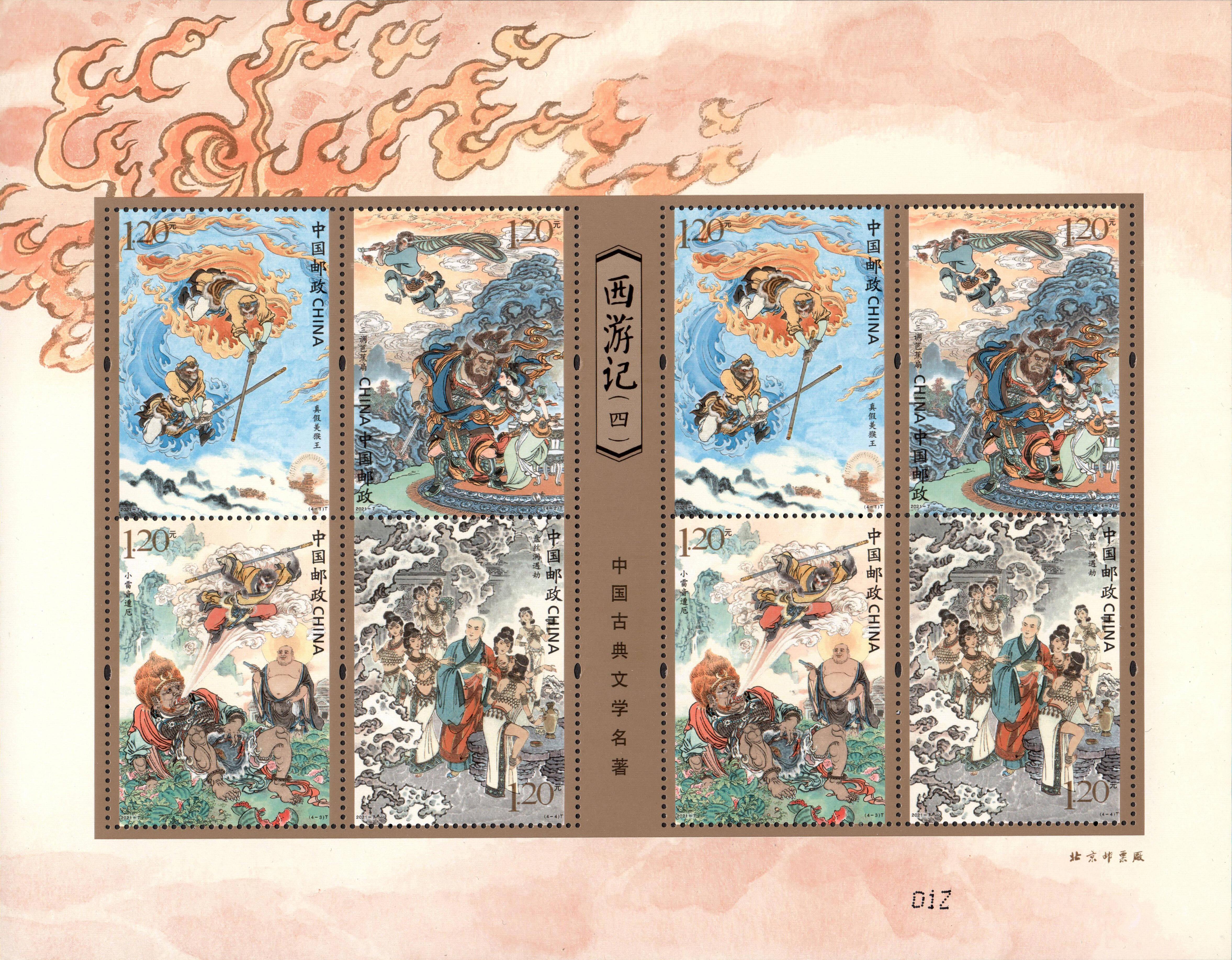 中国邮政发行西游记第四组特种邮票 一套4枚 出售期限6个月