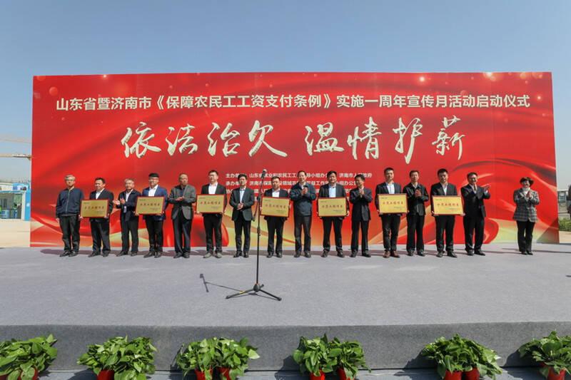 山东省暨济南市《保障农民工工资支付条例》实施一周年宣传月活动在济启动