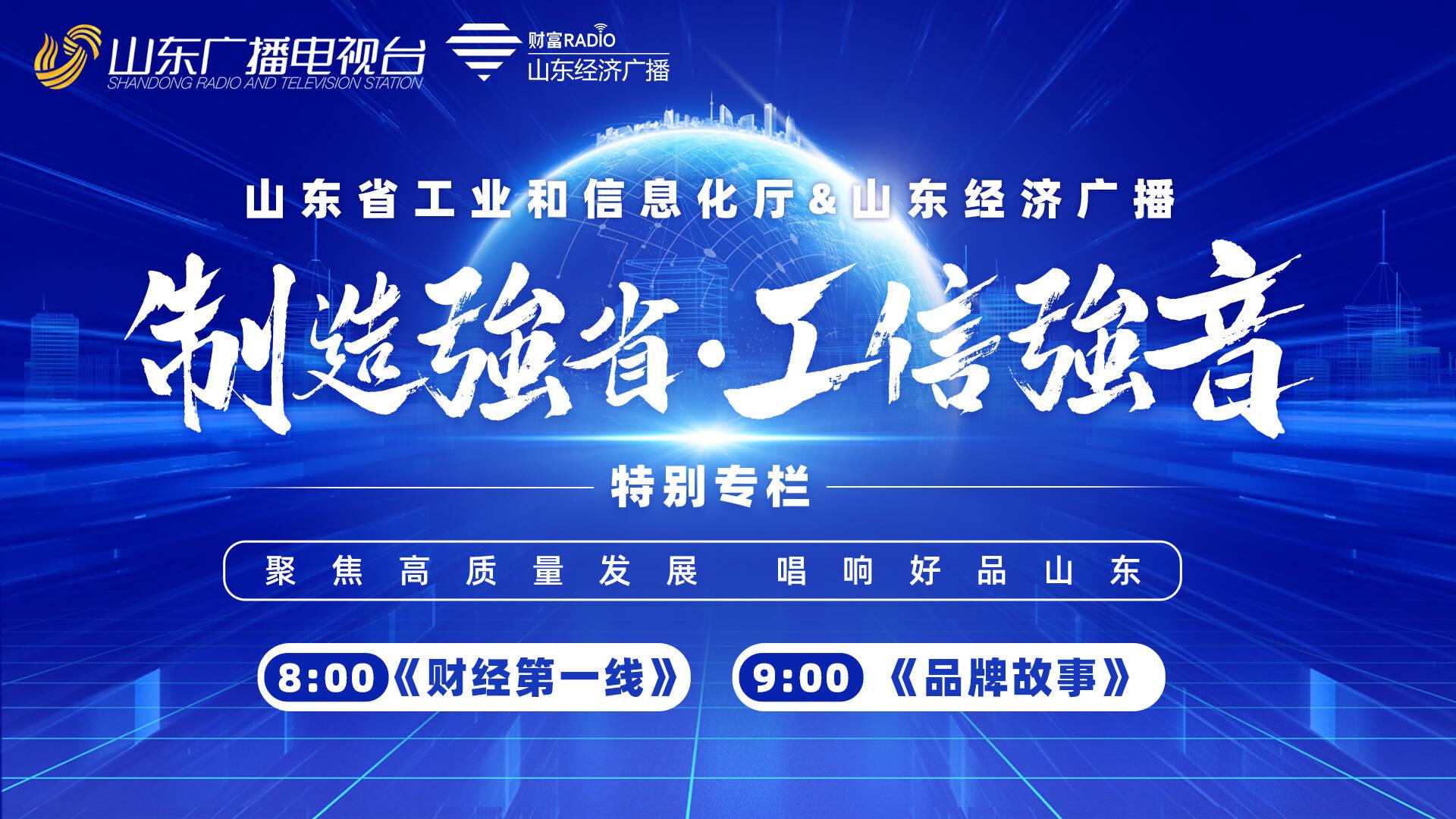 """推动企业供需对接 """"山东制造·网行天下""""首场活动走进临沂"""
