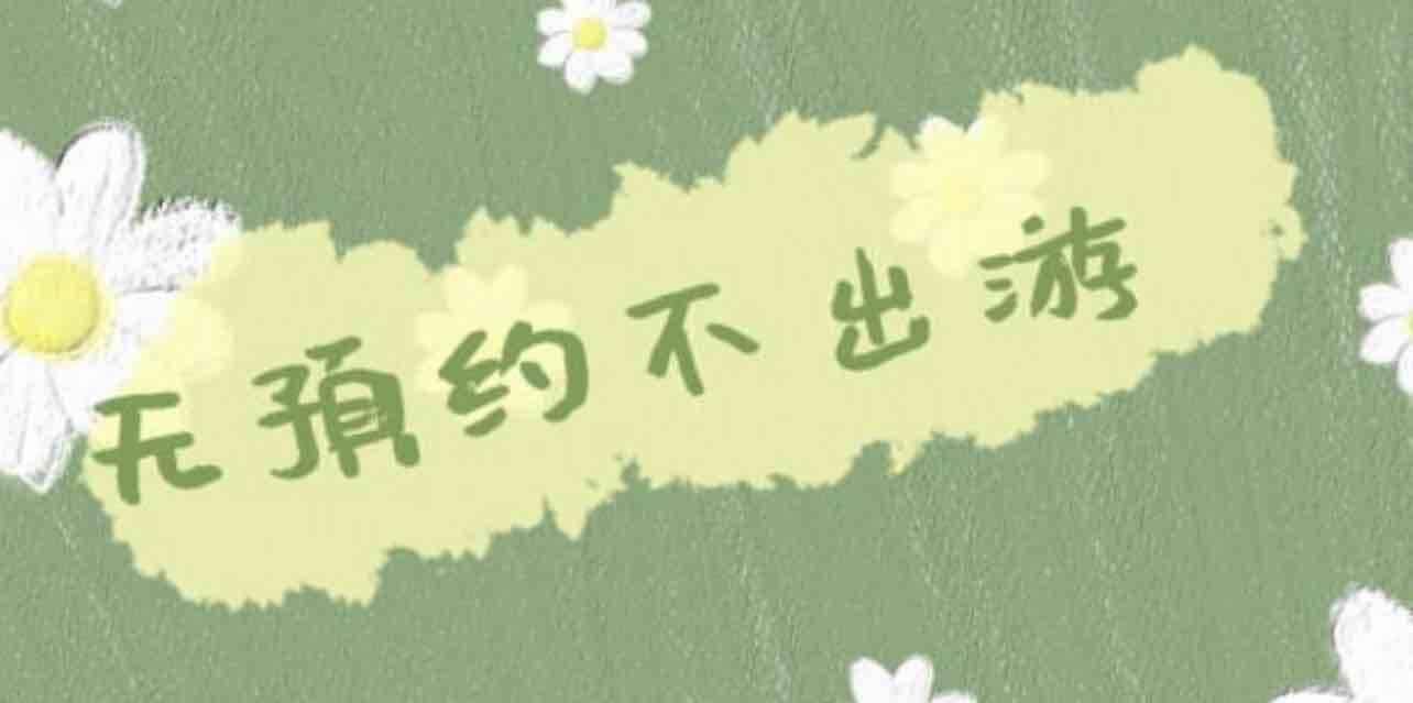 假期出游记得预约 淄博市A级景区预约指南请收好