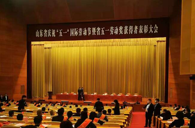 山东63个集体和58名个人荣获2021年全国五一劳动奖,附名单