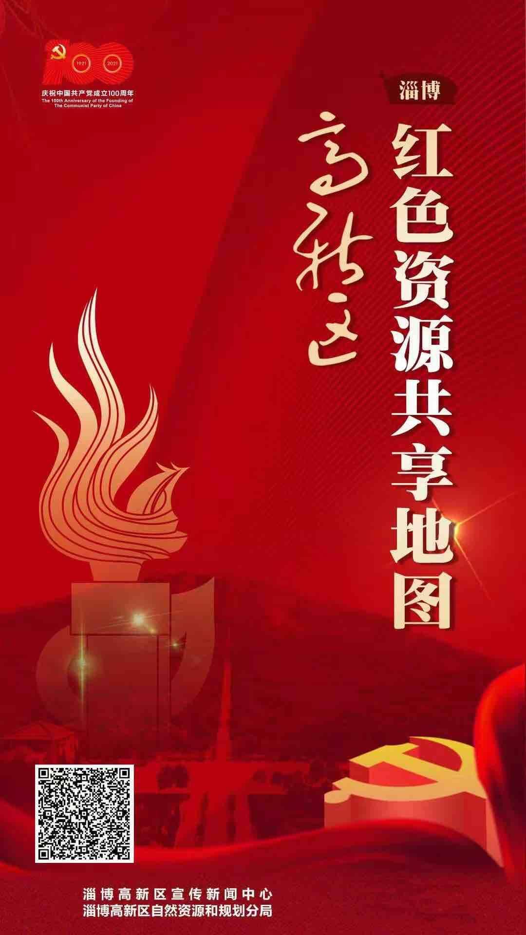 """邀你一起打卡!""""淄博高新区红色资源共享地图""""上线"""