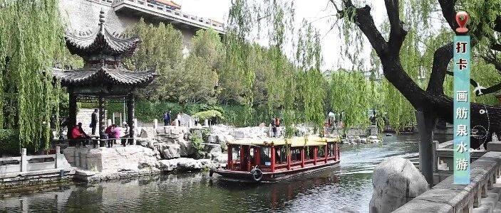 打卡!乘环城画舫,听泉水叮咚,感受泉城的美!