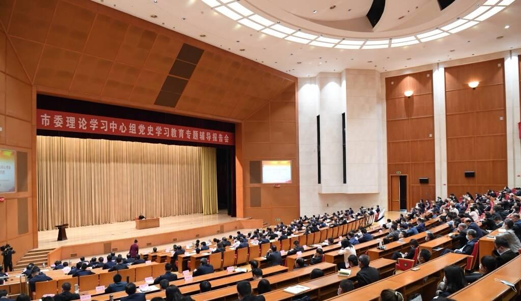 淄博市委理论学习中心组举行党史学习教育专题辅导报告会