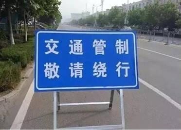 5月12日起省道S223滨九线临朐昌乐界至临朐吴家庙段实行交通管制