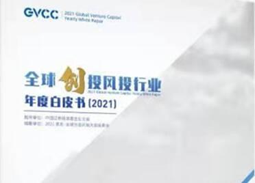 逆势增长7%!2021全球创投风投行业年度白皮书发布