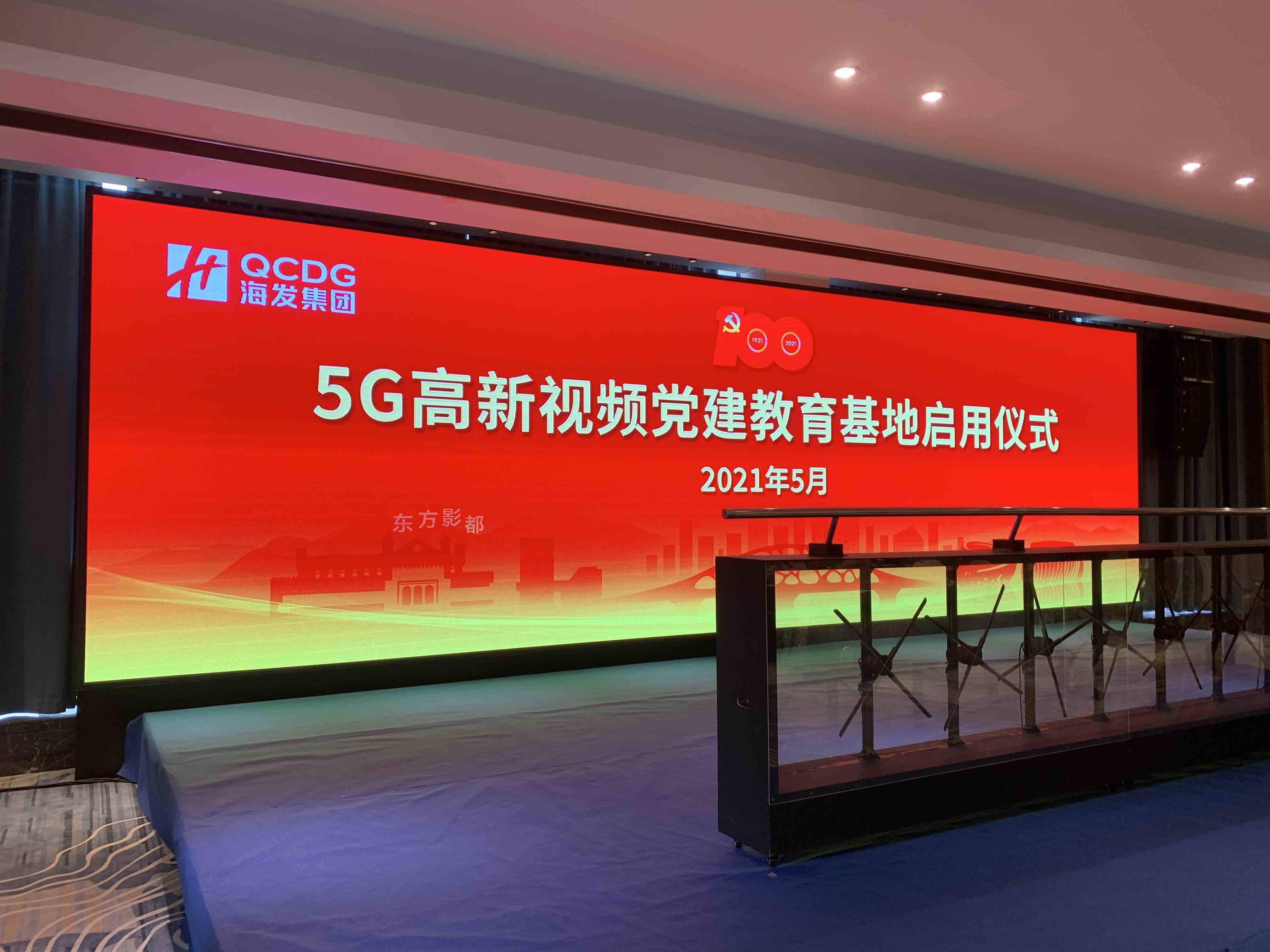 全国首个5G高新视频党建教育基地 在青岛西海岸新区启用