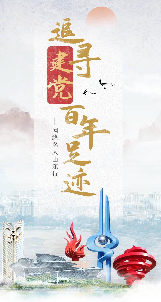 """""""追寻建党百年足迹——网络名人山东行""""活动将于5月10日在济南启动"""