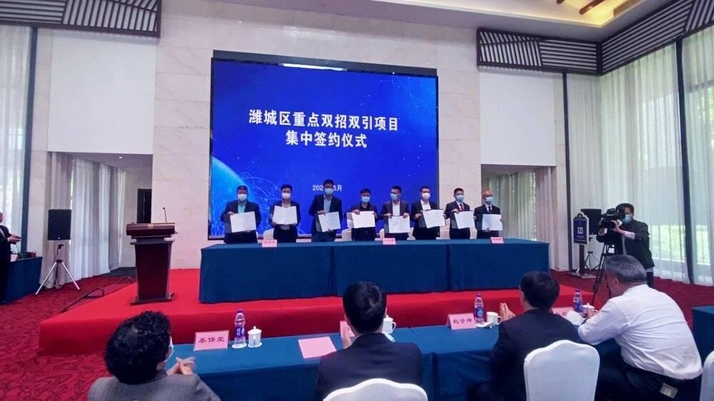 """总投资超过126亿元!潍坊市潍城区23个重点""""双招双引""""项目集中签约"""