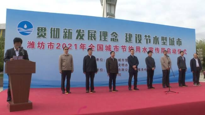 45秒|既有趣味游戏又有知识问答 第30个全国城市节约用水宣传周在潍坊启动