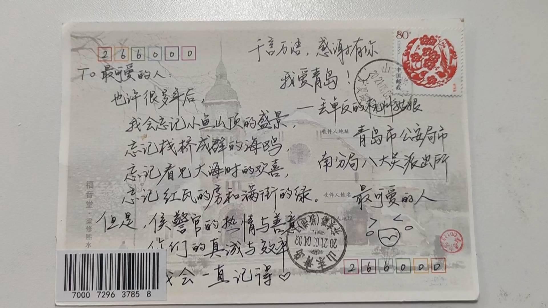 """""""我爱青岛!""""丢单反的杭州姑娘寄来明信片:因为他们做了这些事……"""