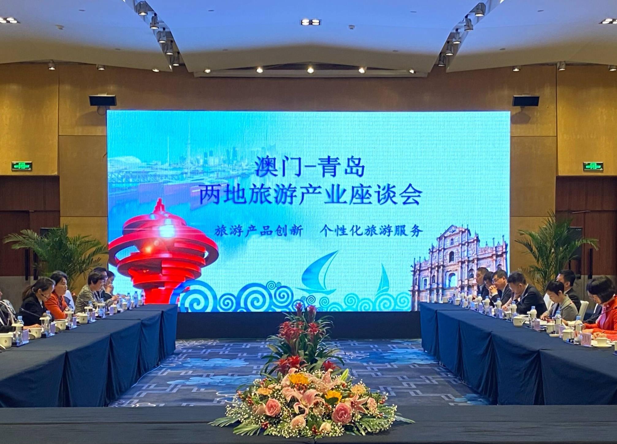 澳门—青岛两地旅游产业座谈会在青岛举行