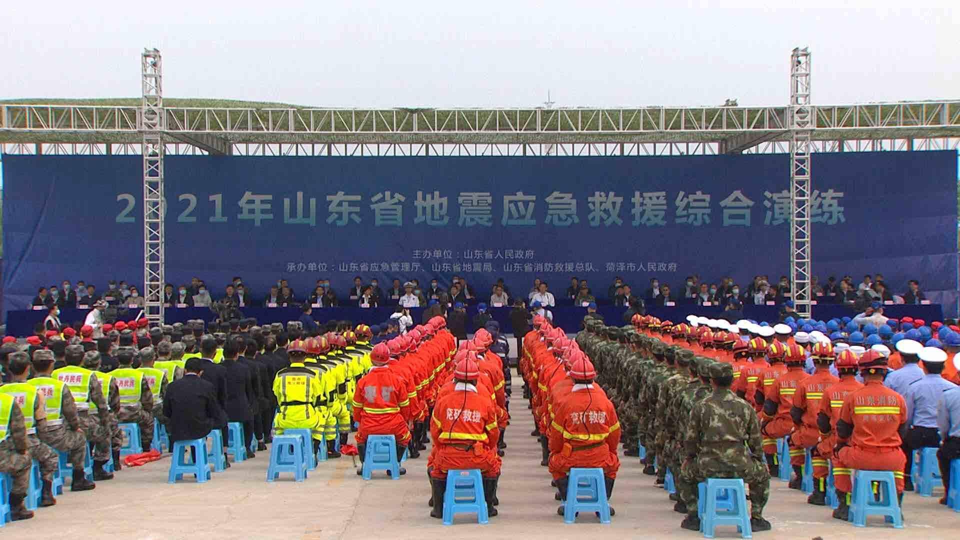 山东省地震应急救援综合演练在菏泽举行